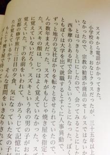 スズキ(書き出し)