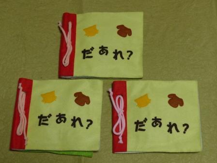 布絵本 「だあれ?」 8