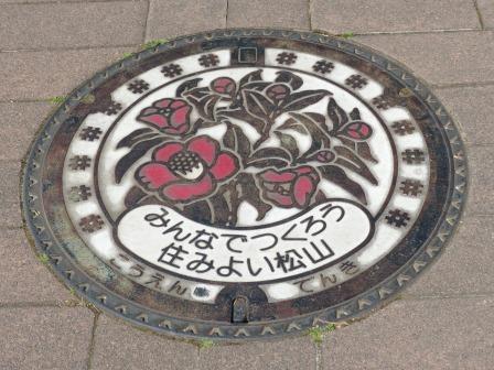 松山市 マンホールの蓋