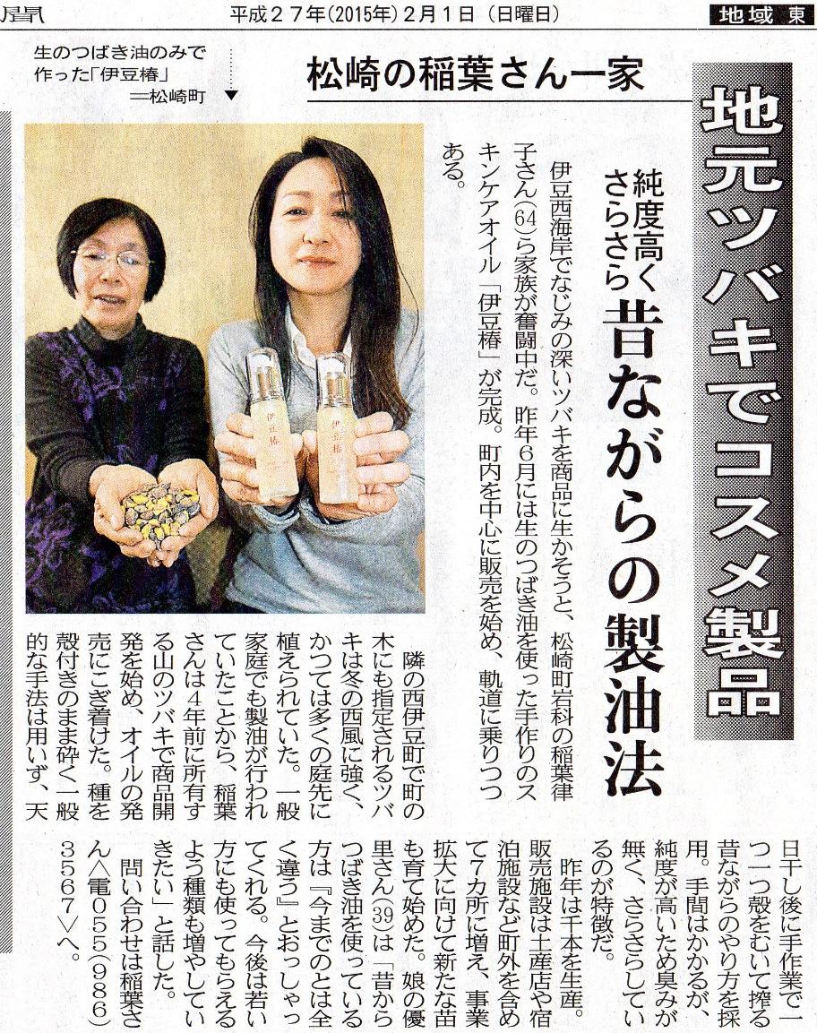 静岡新聞 (1)