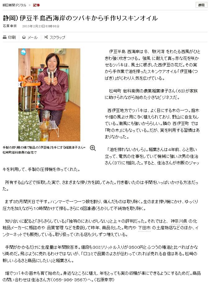 2015-2-25朝日新聞デジタル