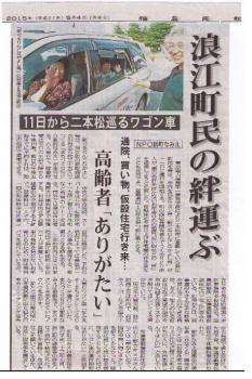 2015年5月4日福島民友