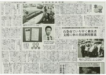 2015年5月9日日刊自動車新聞