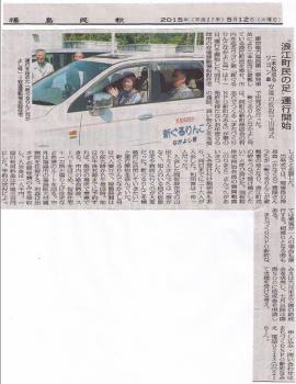 2015年5月12日福島民報