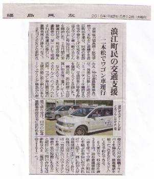 2015年5月12日福島民友