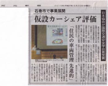 2015年5月20日河北新報