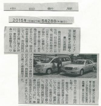 2015年5月28日中日新聞