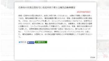 2015年6月6日仙台放送