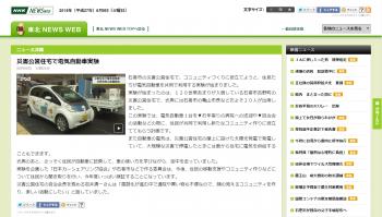 2015年6月6日NHK東北WEB NEWS