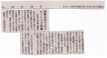 2015年6月4日石巻かほく