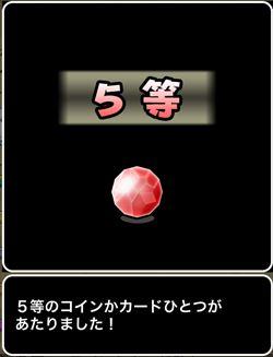 5等のコインかカード_R