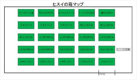 ヒスイの箱マップ_R