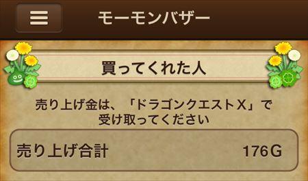 売上げ_R
