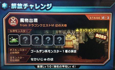 魔物出現に挑戦_R