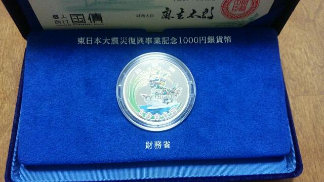東日本大震災復興事業記念貨幣