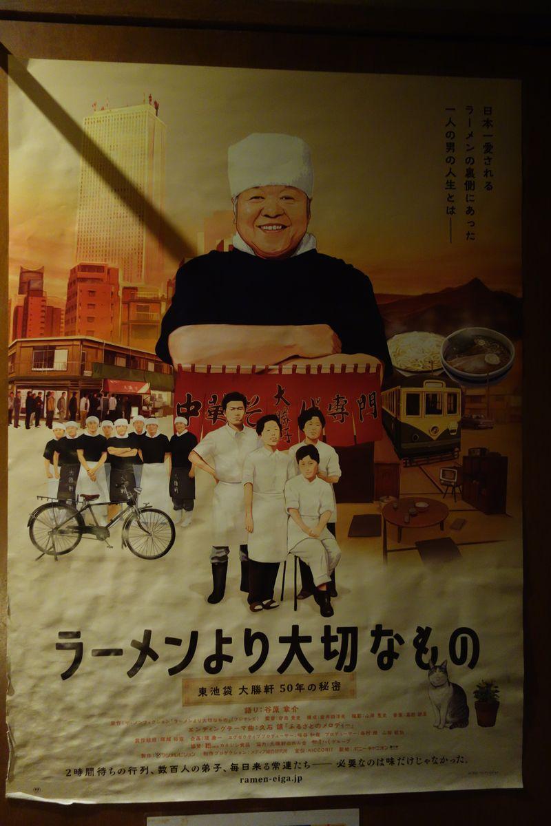 大勝軒 本店4