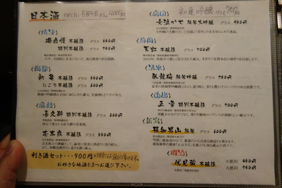 和ぁ坊2-3