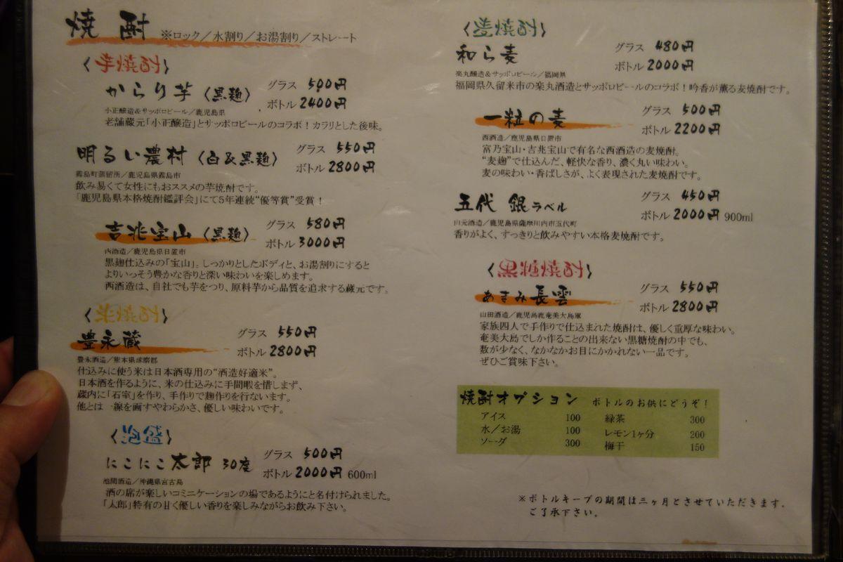 和ぁ坊2-4