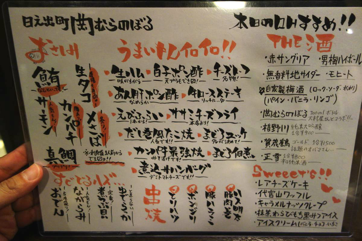 岡村のぼる6