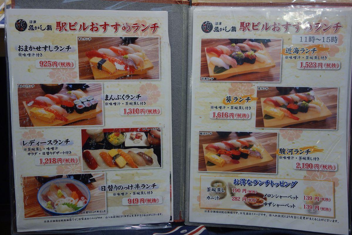 沼津魚がし鮨2