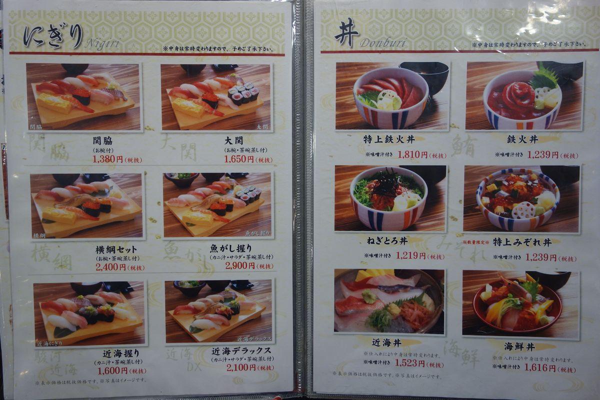 沼津魚がし鮨3