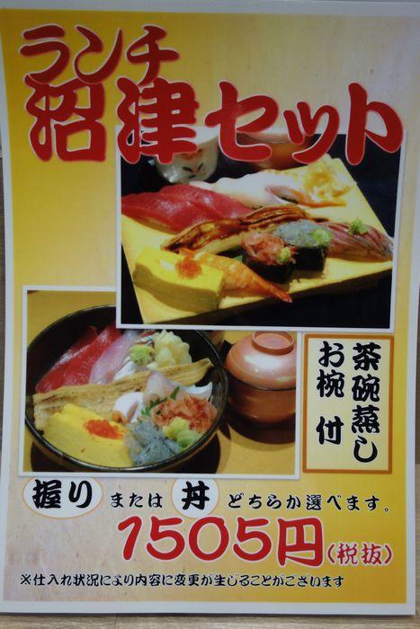 沼津魚がし鮨4