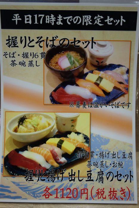 沼津魚がし鮨5