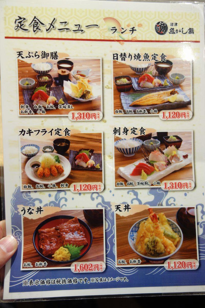 沼津魚がし鮨6