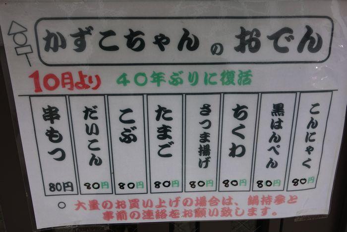 まるか村松商店3