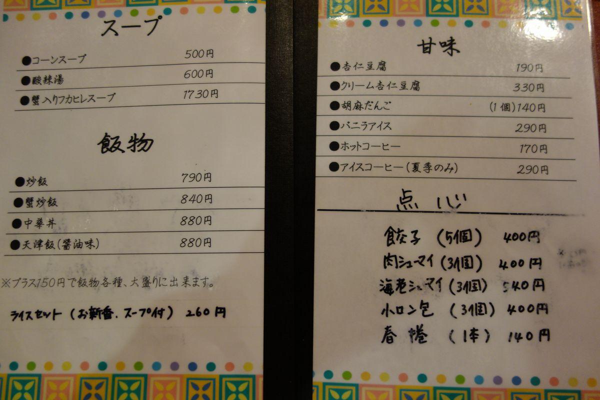 キッチン富士8