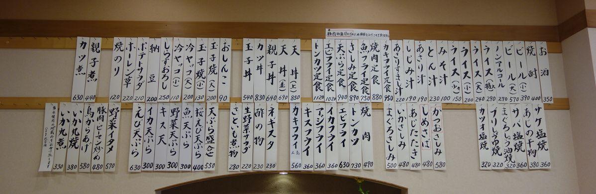 むらこし食堂13-2