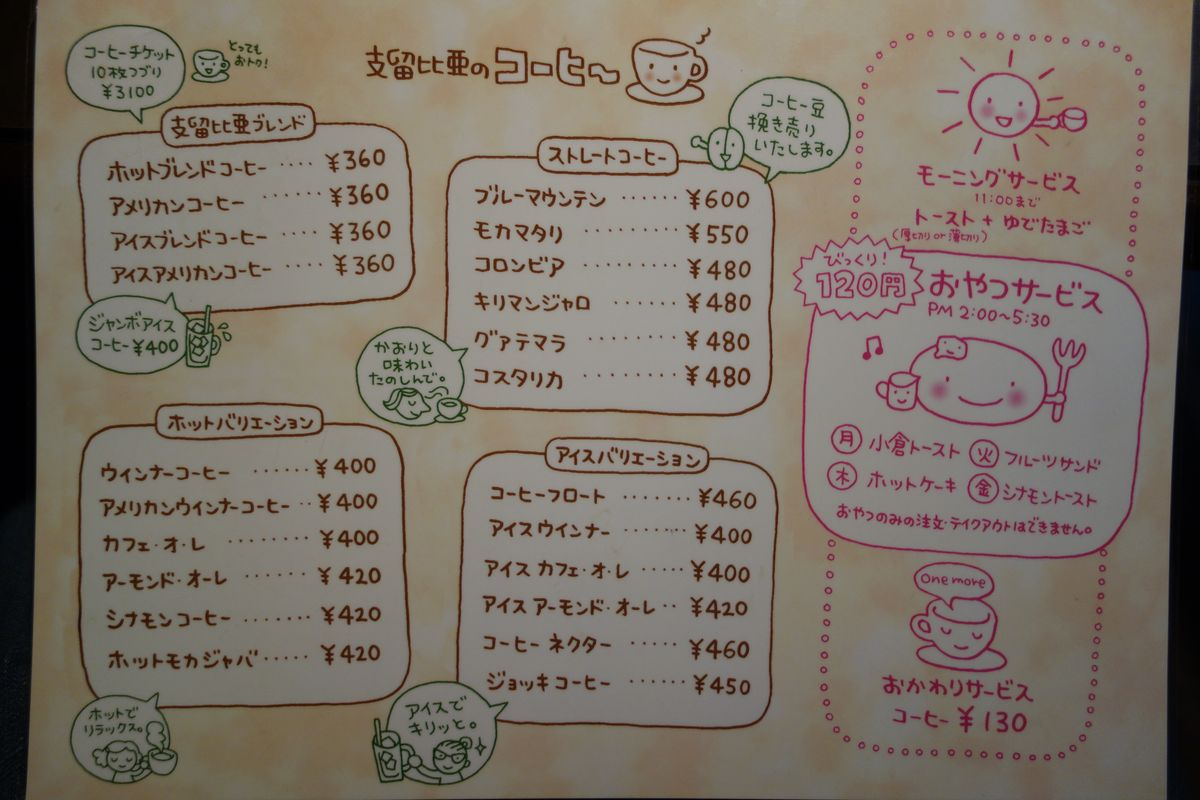 支留比亜珈琲店3