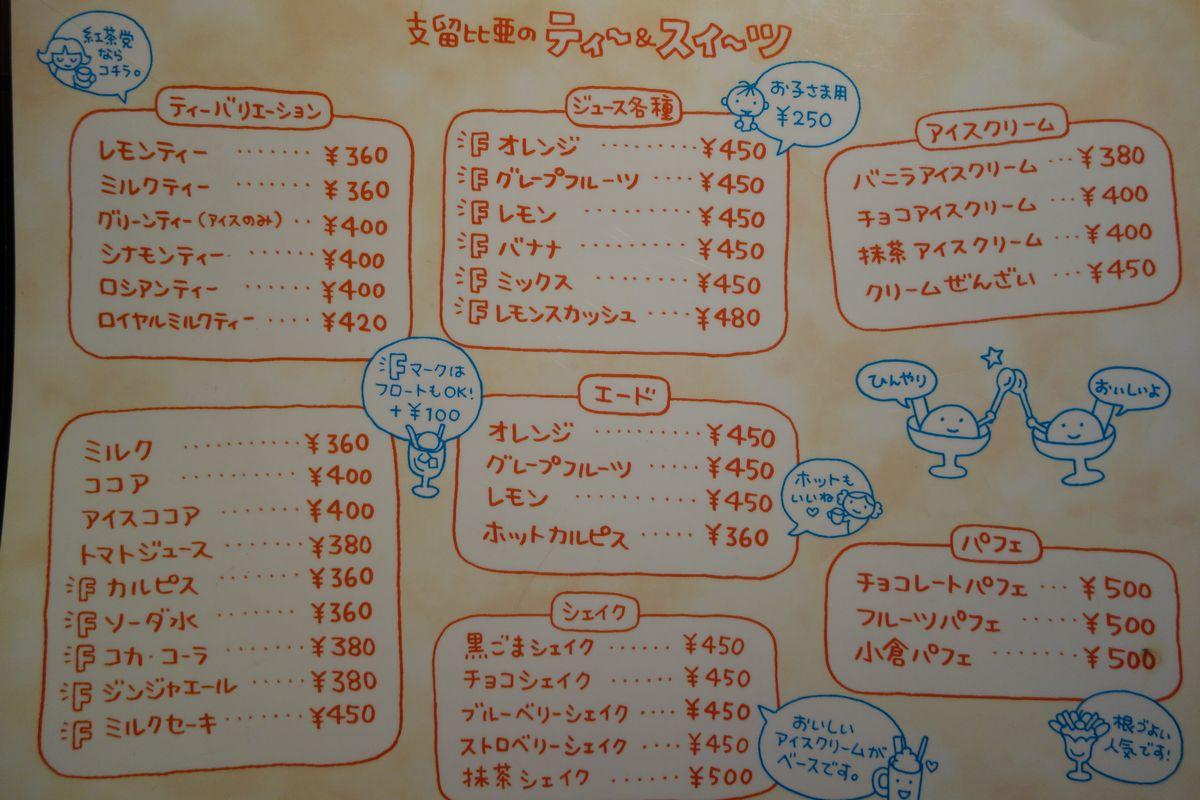 支留比亜珈琲店4