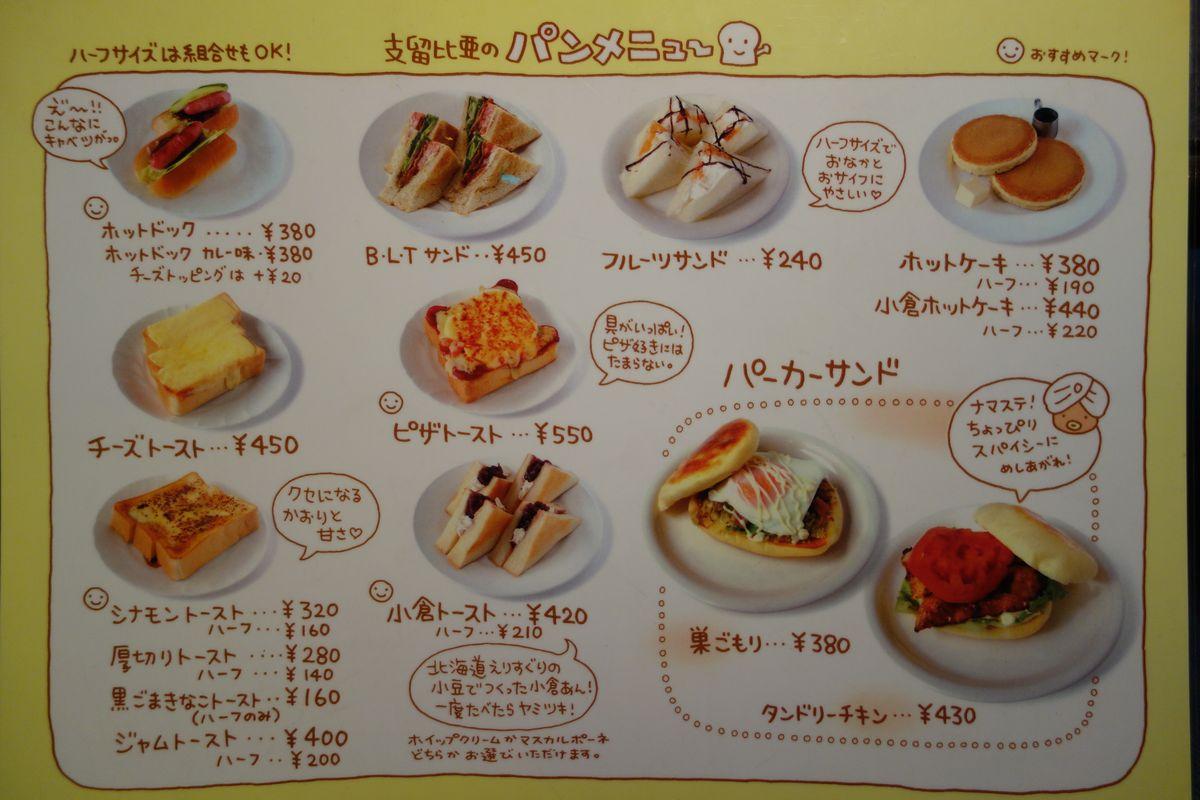 支留比亜珈琲店5
