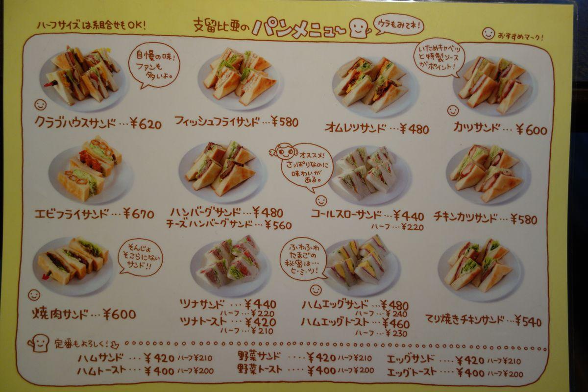 支留比亜珈琲店6