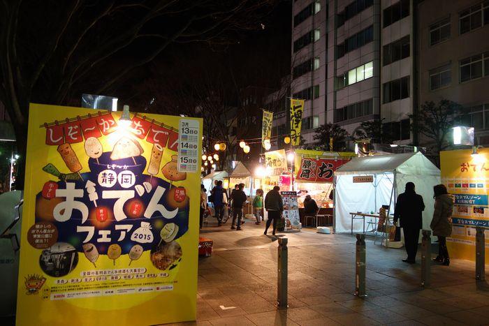 静岡おでんフェア2015
