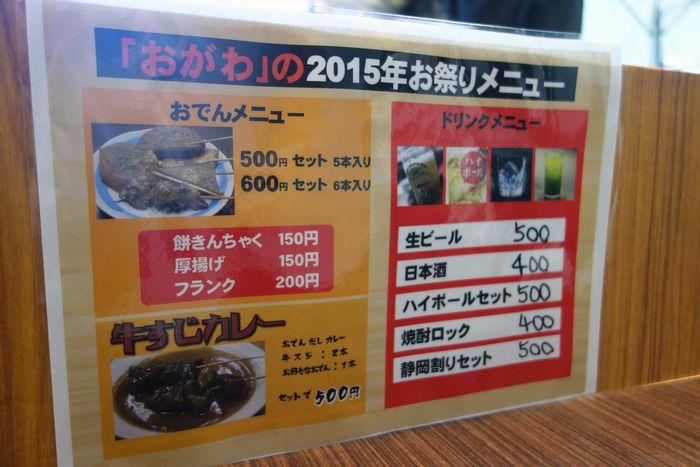 静岡おでんフェア2015-4