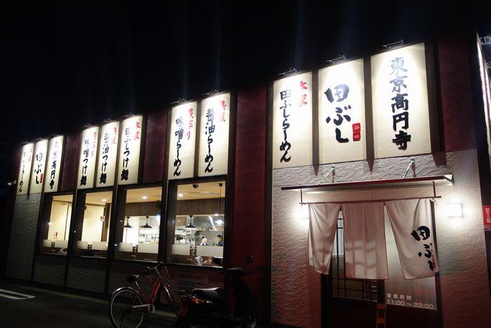 田ぶし 静岡店