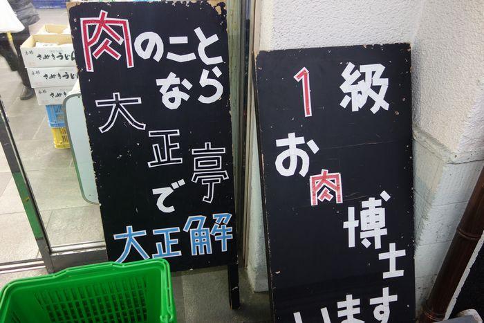 精肉店 大正亭2
