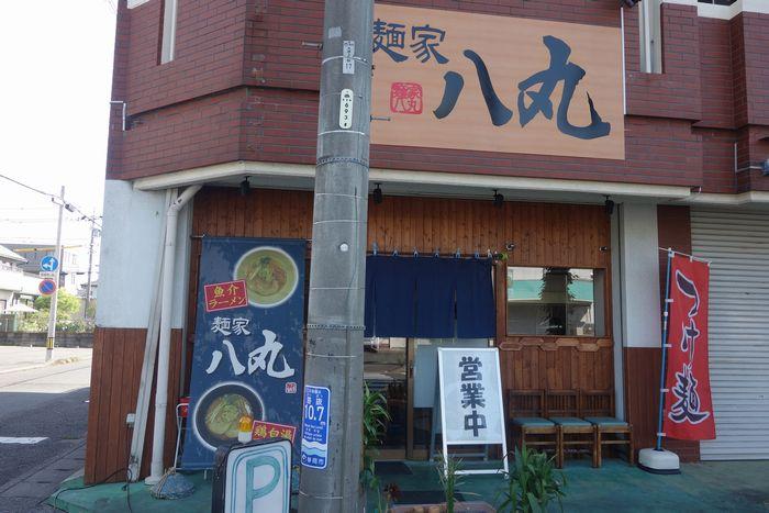 麺家 八丸