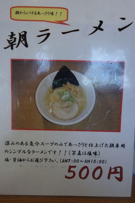 麺家 八丸2