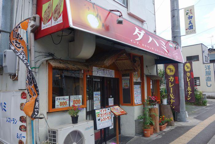 たぬき昭和町店>