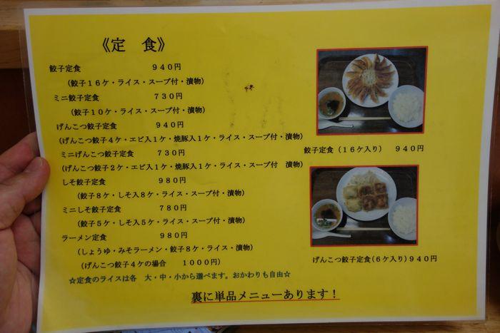 浜松餃子の大福3