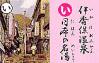 『伊香保温泉日本の名湯』札画像