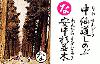 『中仙道しのぶ安中杉並木』札画像