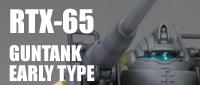 HG ガンタンク初期型