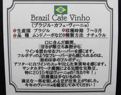 Brazil cafe vinho