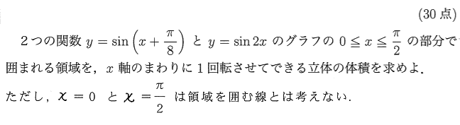 kyodai_2015_math_q1.png