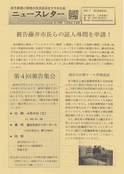 newsletter7.jpg