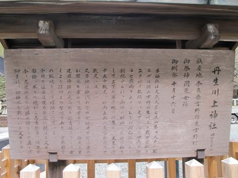 室生&東吉野 091